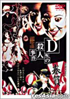 D zaka No Satsujin Jiken (DVD) (Japan Version)