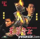 Casino Raiders (1989) (VCD) (Hong Kong Version)