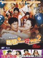 我班Friend好搞[口野] 2 (2007) (DVD) (中英文字幕) (香港版)