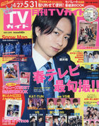 Monthly TV Guide (Aichi/Mie/Gifu Edition) 16593-06 2021
