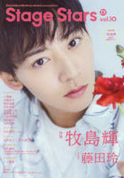 TV Guide Stage Stars Vol.10