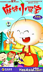Ma La Xiao Yuan Jia (VCD) (End) (China Version)