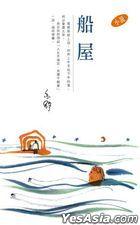 Yi Shu Series 314 -  Chuan Wu