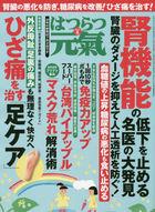 Hatsuratsu Genki 07421-06 2021