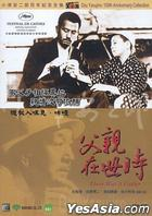 There Was A Father (1942) (DVD) (Hong Kong Version)