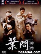 The Legend Is Born - Ip Man (DVD) (Taiwan Version)