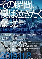 That Moment, My Heart Cried -CINEMA FIGHTERS project- (DVD) (Deluxe Edition) (Japan Version)