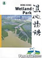 HONG KONG WETLAND PARK (BILINGUAL:CHINESE/ENGLISH)