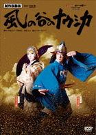 Shinsaku Kabuki 'Nausicaa of the Valley of the Wind'  (Japan Version)