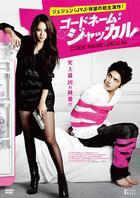 Code Name: Jackal (DVD) (Normal Edition) (Japan Version)
