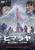 The Himalayas (DVD) (Japan Version)
