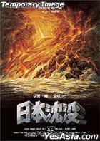 Sinking Of Japan (DVD) (Hong Kong Version)