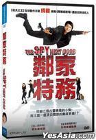 The Spy Next Door (DVD) (Taiwan Version)