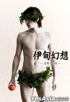 Yi Dian Huan Xiang - Mei Nan Zi Xie Zhen -( Quan)