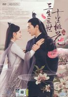 Eternal Love (2017) (DVD) (Ep. 1-58) (End) (English Subtitled) (Malaysia Version)
