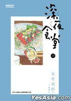 深夜食堂 (Vol.17)