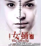 The Chrysalis (2013) (VCD) (Hong Kong Version)