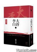 Da Tang Li Bai : Feng Huang Tai
