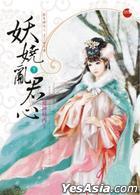 Dian Dian Ai 175 -  Yao Rao Luan Jun Xin ( Xia)