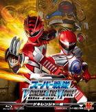 Super Sentai V Cinema & The Movie (Magiranger Hen)  (Blu-ray) (Japan Version)