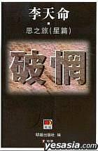 LI TIAN MING  -  PO WANG  -  XING ZHI LU  ( XING PIAN )