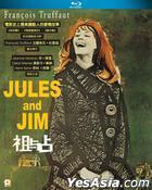 Jules And Jim (1962) (Blu-ray) (Hong Kong Version)