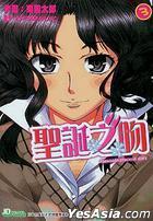 Sheng Dan Zhi Wen - Amagami Precious Diary (Vol.3)