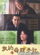 Chronicle of My Mother (2011) (DVD) (Taiwan Version)