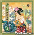 Lao Ge Bu Xiu Ming Qu Zhen Cang Pin 4 (Reissue Version)