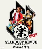 STARDUST REVUE Rakuen Ongakusai 2019 [BLU-RAY](Japan Version)