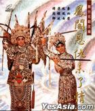 鳳閣恩仇未了情 (VCD) (香港版)
