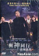 與神同行:最終審判 (2018) (DVD) (香港版)