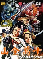 The Ghost Hill (DVD) (Taiwan Version)