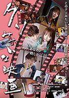Kuso Mitaina Eiga  (DVD) (Japan Version)