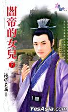 Hua Yuan Xi Lie 907 -  An Di De Nu Er ( Xia)