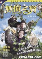 Treasure Hunt (2011) (DVD) (China Version)