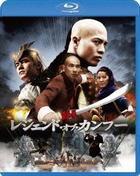 酔拳 レジェンド・オブ・カンフー 【Blu-rayDisc】