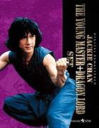 ヤング・マスター/師弟出馬×ドラゴンロード Set 3000セット生産限定版 【Blu-rayDisc】