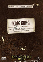 King Kong: Peter Jackson's Production Diaries (Making) (DVD) (First Press Limited Edition) (Japan Version)