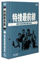 Tokuso Saizensen Best Selection Box (Vol.8) (DVD) (First Press Limited Edition) (Japan Version)