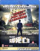 The Raid: Redemption (2011) (Blu-ray) (Hong Kong Version)