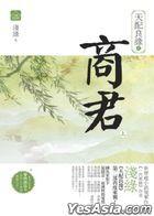 Xiao Shuo house 014 -  Tian Pei Liang Yuan Zhi Shang Jun ( Shang)