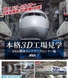 Honkaku 3D Kojo Kengaku - ANA Maintenance Center Hen (Blu-ray) (Japan Version)