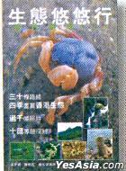 Sheng Tai You You Xing - - Lu Se Xiang Gang ( Er)