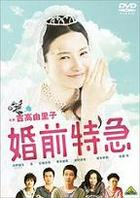 Cannonball Wedlock (DVD) (Normal Edition) (Japan Version)
