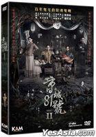 京城81號2 (2017) (DVD) (香港版)