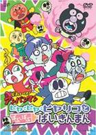 Soreike! Anpanman - The Movie: Hiya Hiya Hiyariko To Babu Babu Baikinman (DVD) (Japan Version)