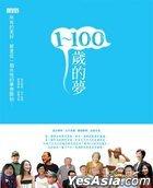 1-100 Sui De Meng