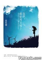 Wo Men , Huan Neng Zai Jian Ma ?