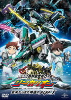 Shinkalion the Movie: Mirai Kara Kita Shinsoku no ALFA-X  (Japan Version)